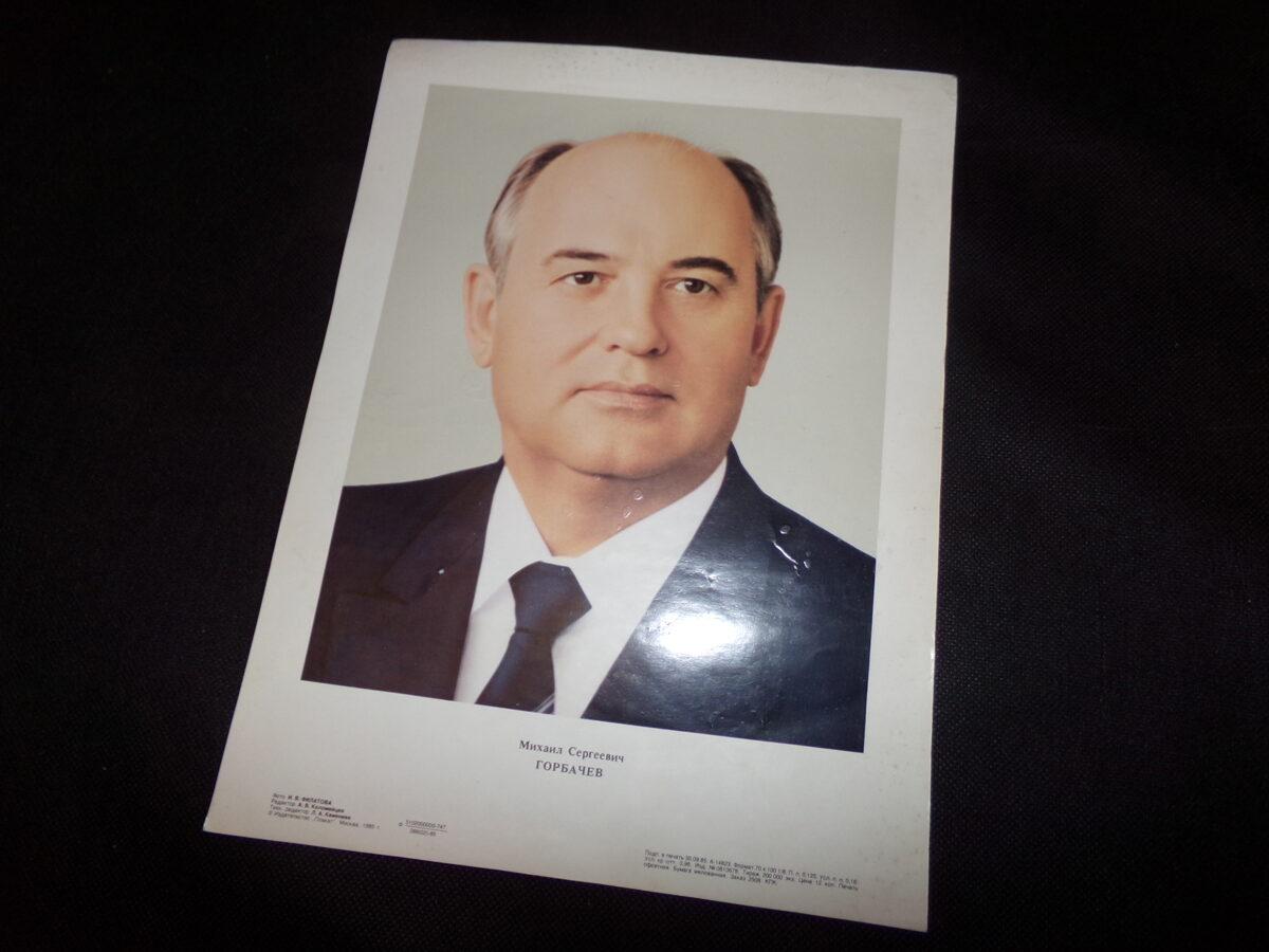 Портрет М.С. Горбачева. СССР. 1980-тые года.