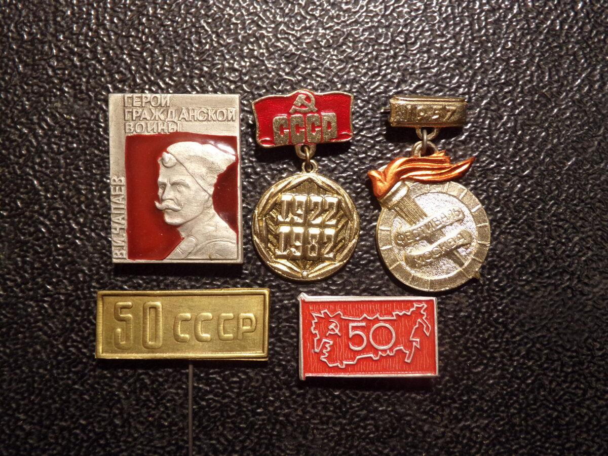 5 значков. СССР.