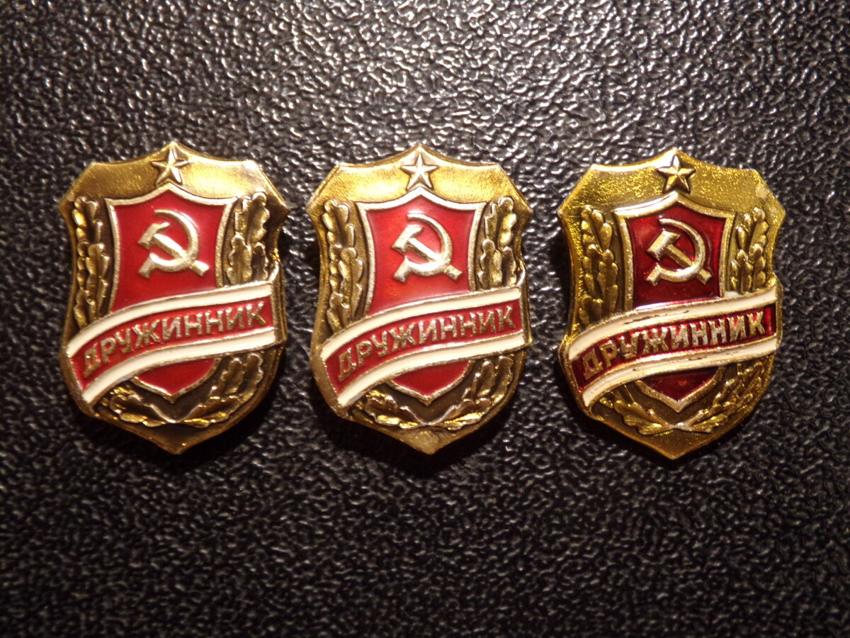 Дружинник. СССР.