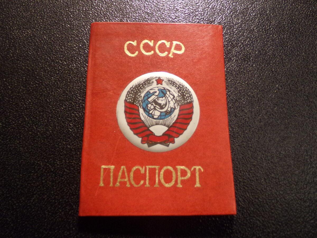 Картонная обложка на паспорт. СССР. 1980-тые года.