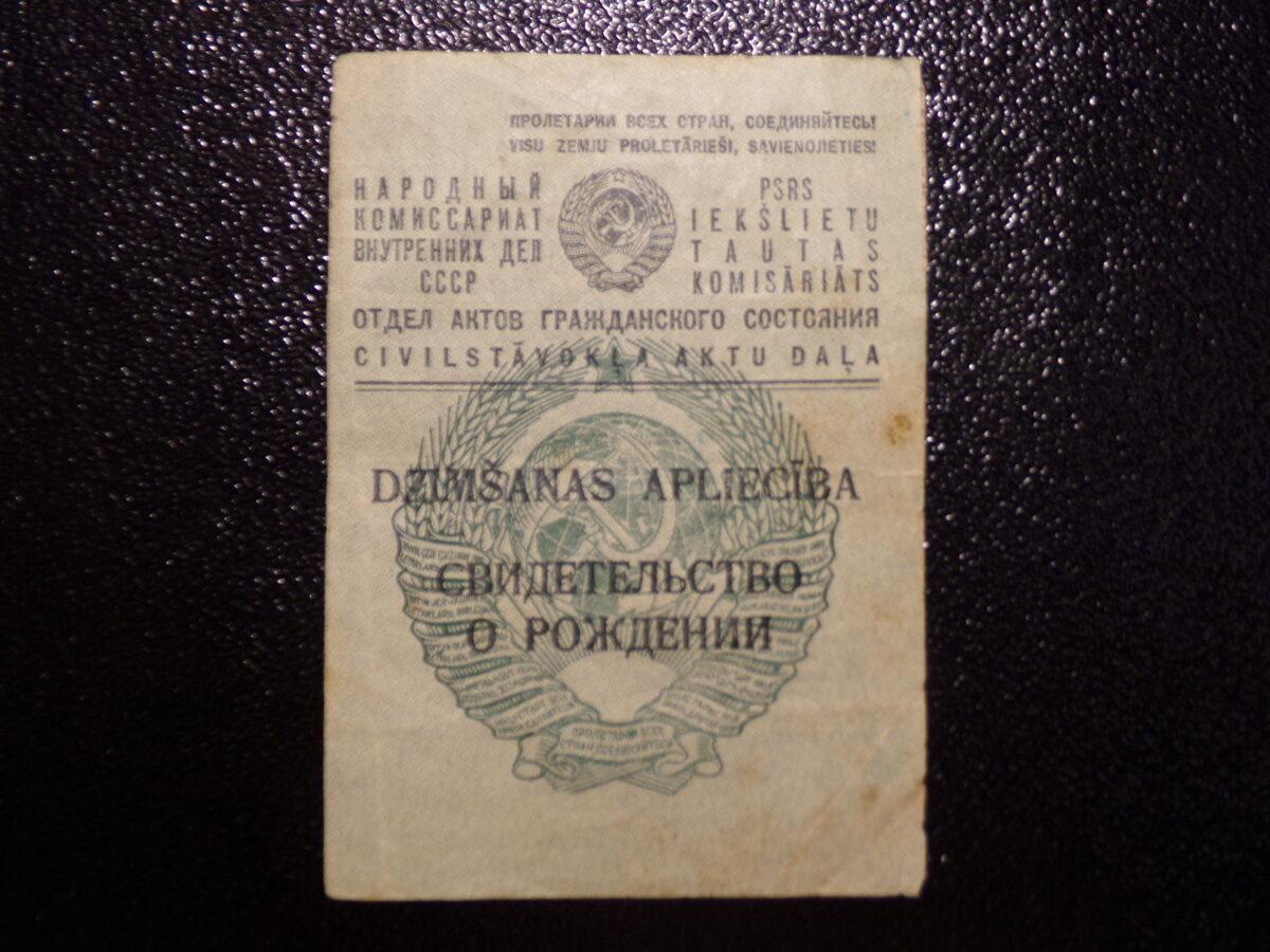 Свидетельство о рождении. СССР. 1941 год.