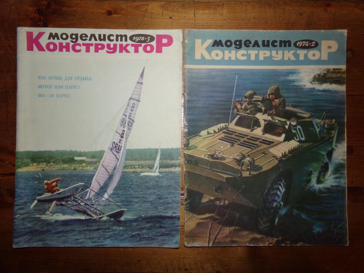 """Žurnāli """"Modelētājs - konstruktors."""" PSRS."""