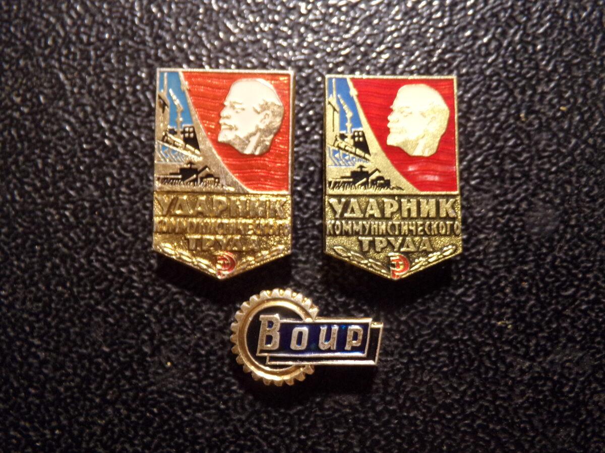 Ударник и Воир. СССР.