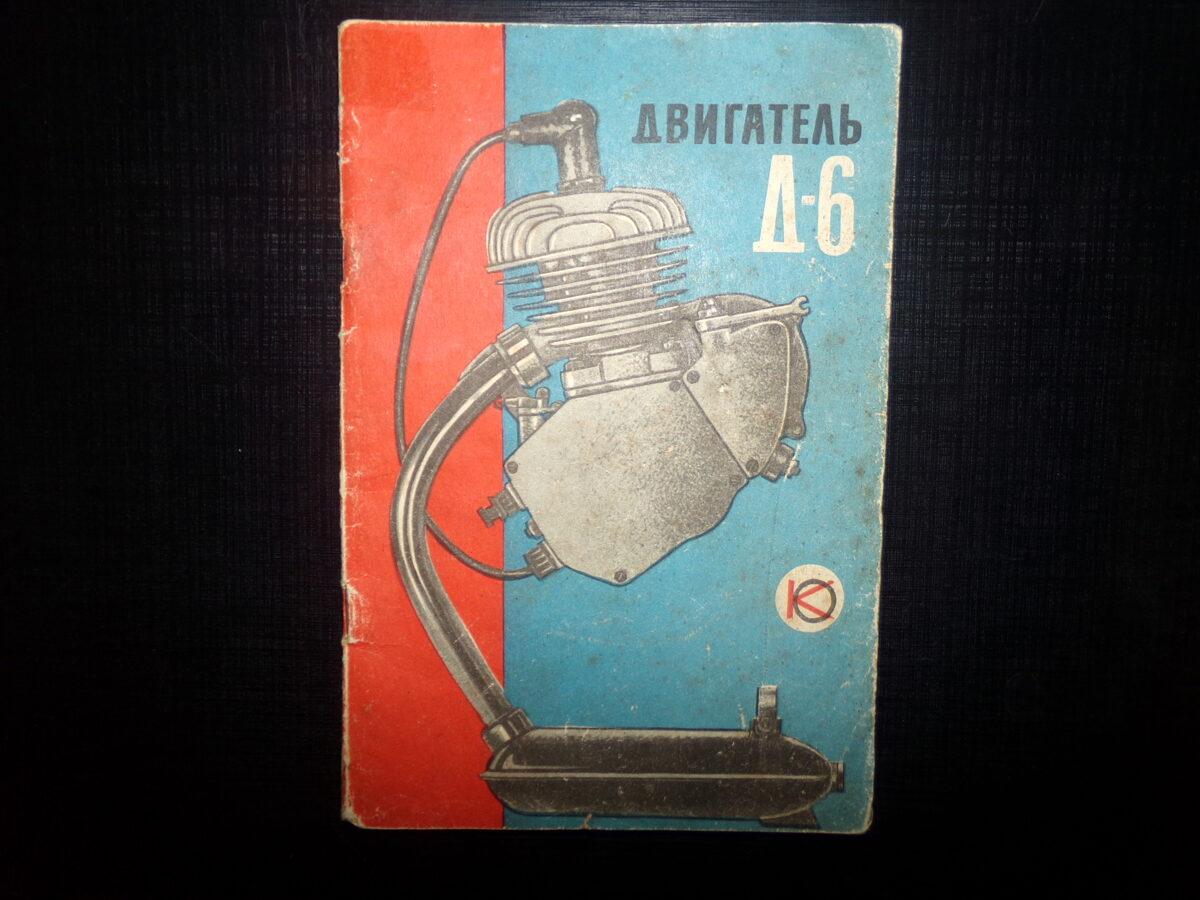 Двигатель Д6 для мотовелосипедов. Техническое описание и инструкция по эксплуатации. Ленинград. 1971 год.