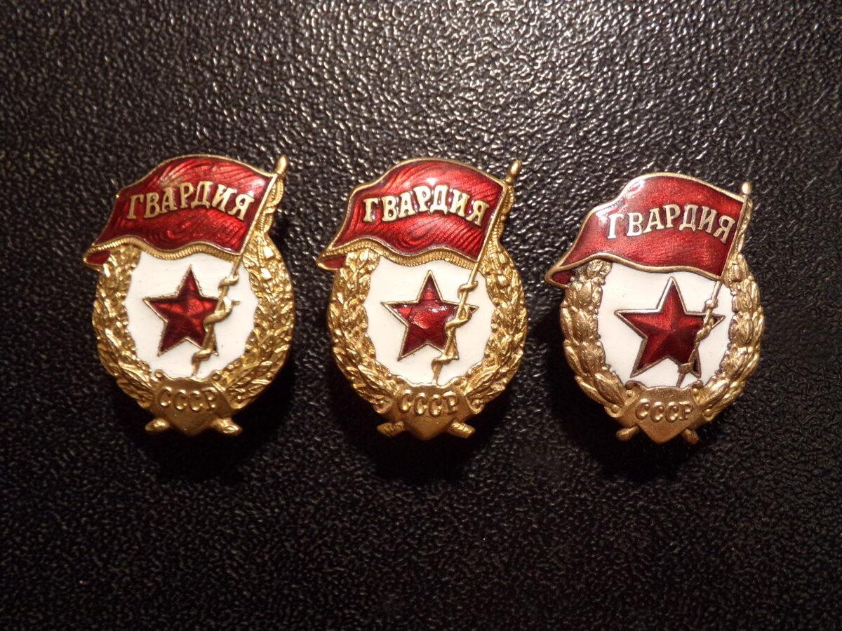 """Нагрудный знак """"Гвардия"""". СССР."""