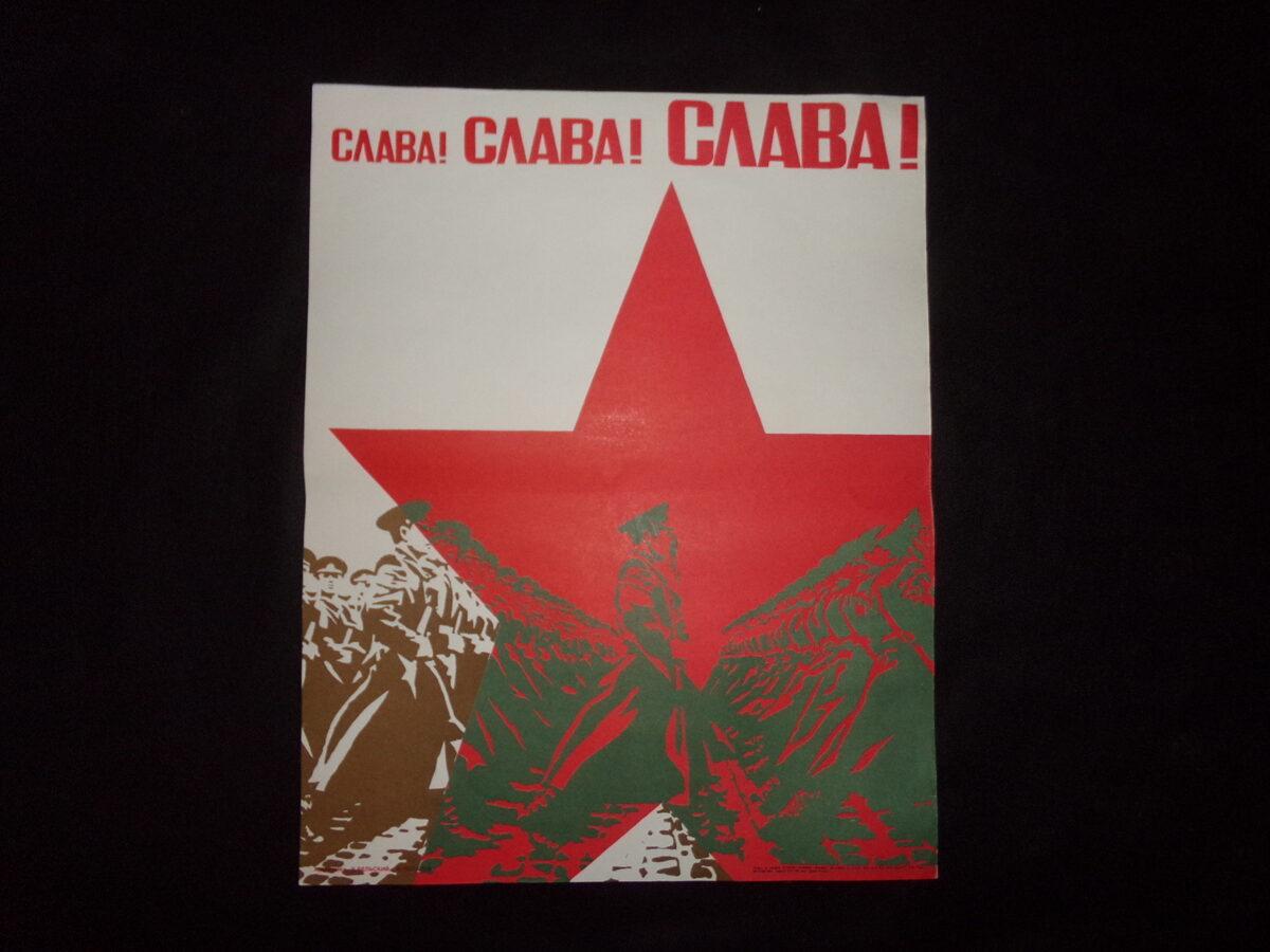 СЛАВА! СССР.