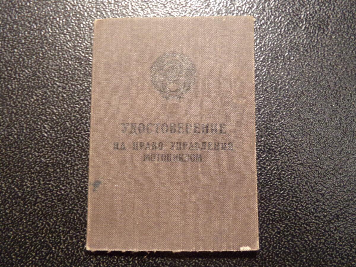 Удостоверение на право управления мотоциклом. СССР. Середина 20 века.