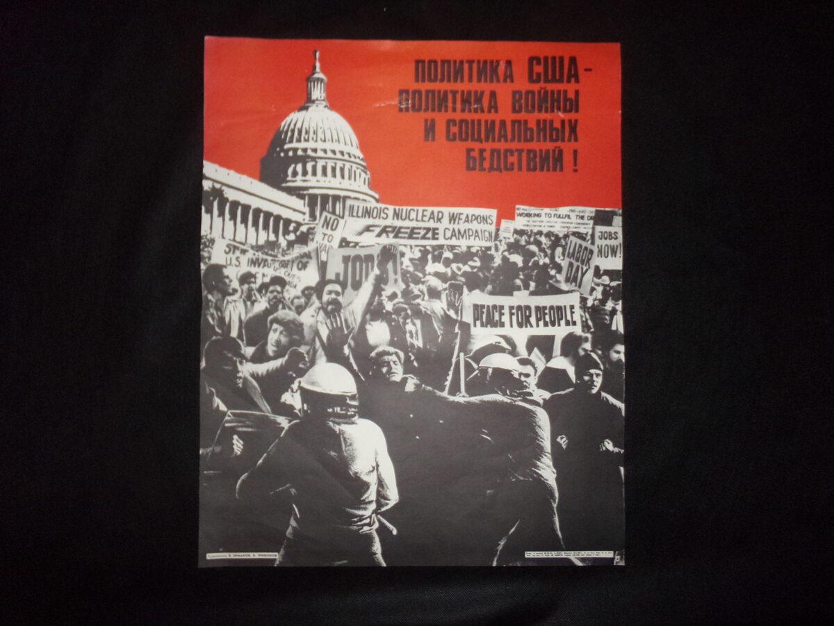 Политика США-политика войны и социальных бедствий! СССР.