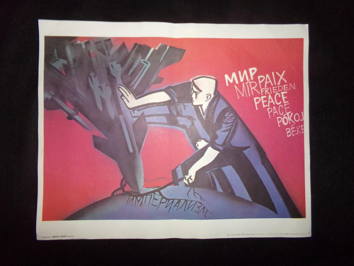 "Плакат ""МИР"". СССР."
