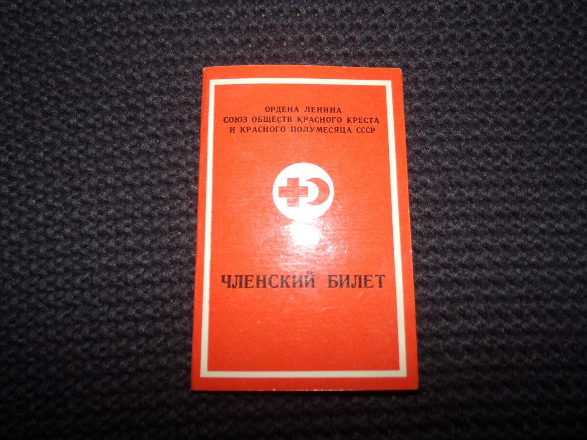 Членский билет. Ордена Ленина союз обществ красного креста и красного полумесяца СССР. 1983 год.