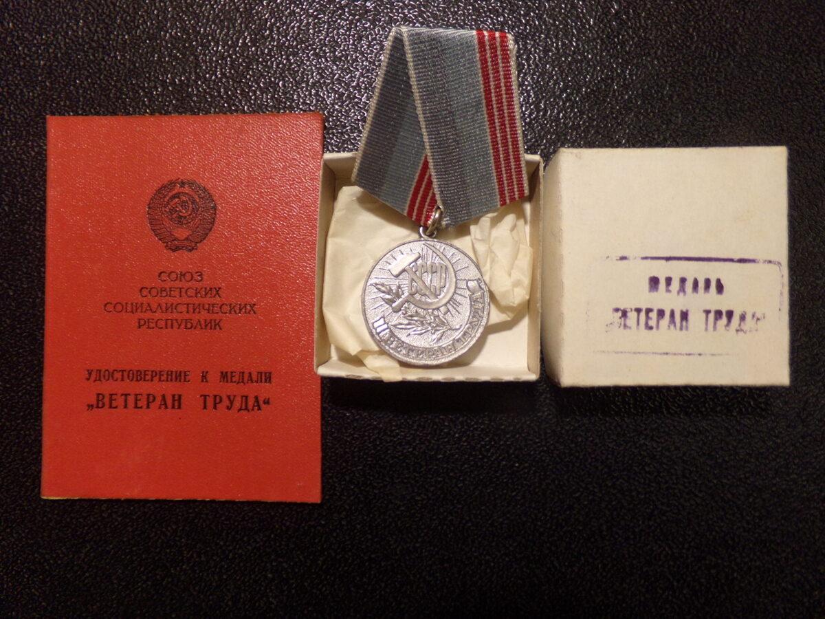 """Медаль """"ветеран труда"""" в коробке с документами. СССР."""