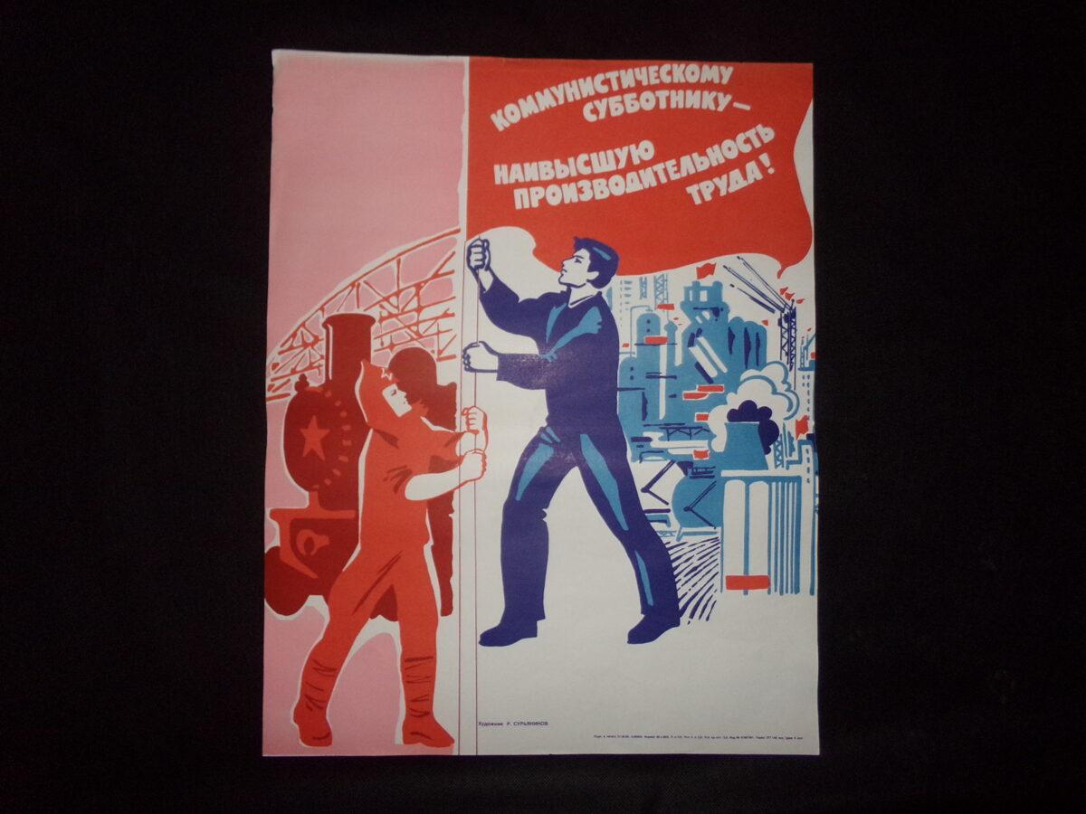 Коммунистическому субботнику-наивысшую производительность труда! СССР. 1980-тые года.