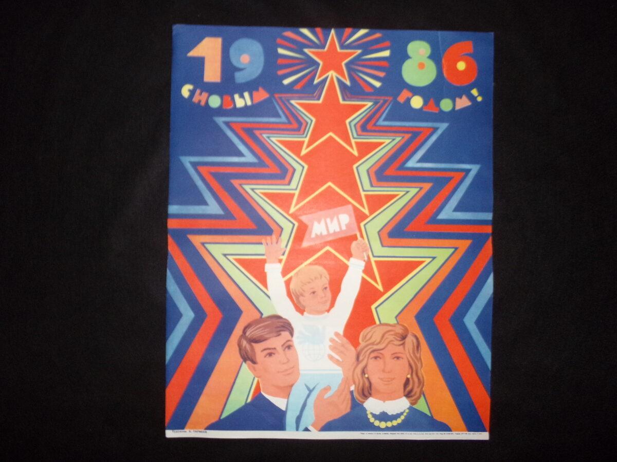 С Новым 1986 годом! СССР.