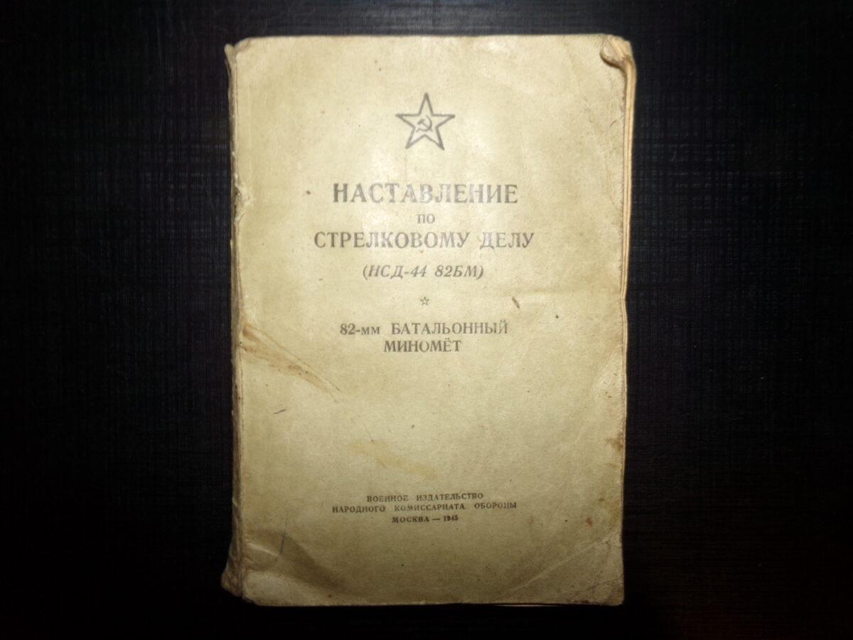 Наставление по стрелковому делу. 82-мм батальонный миномет. Москва. 1945 год.