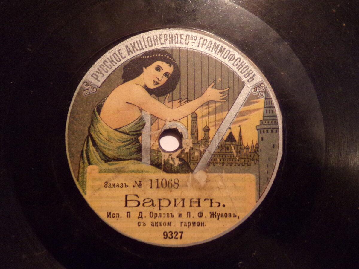 №3. Русское акционерное общество граммофонов. Барин. Барыня. Начало 20 века.