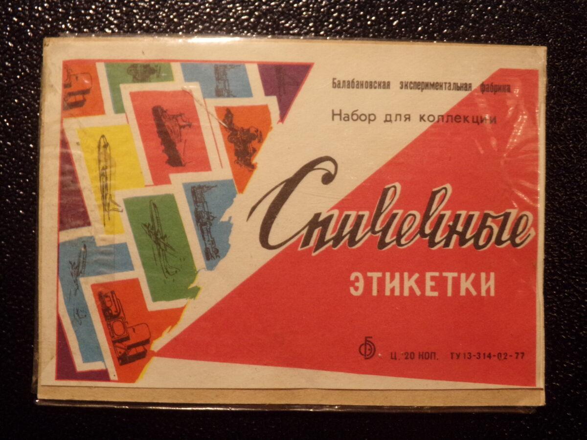 Набор спичечных этикеток. СССР.
