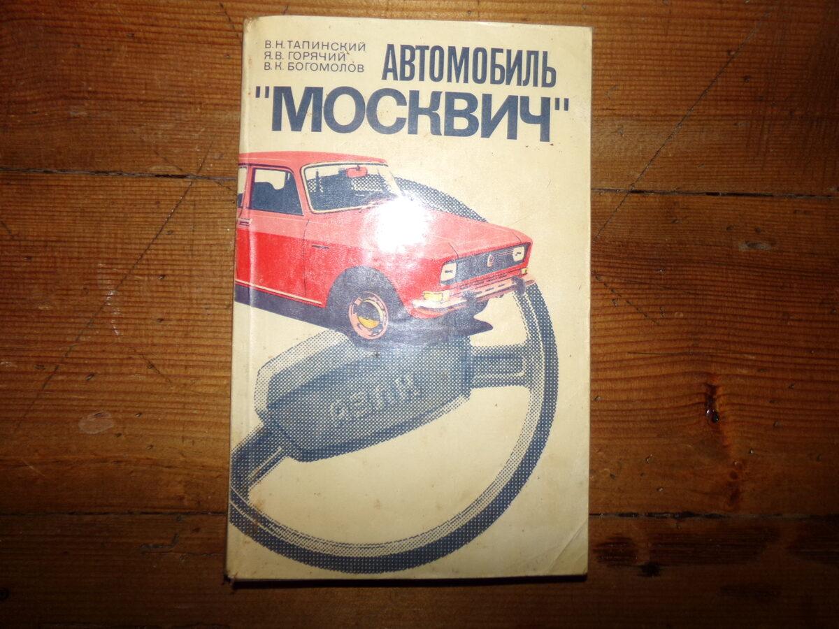 """Автомобиль """"Москвич"""". Издательство """"Транспорт"""". 1985 год. СССР."""