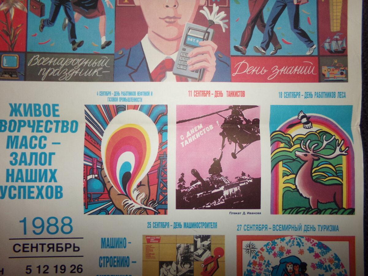 Плакат -1 Сентября с календарем на сентябрь 1988 года. СССР.