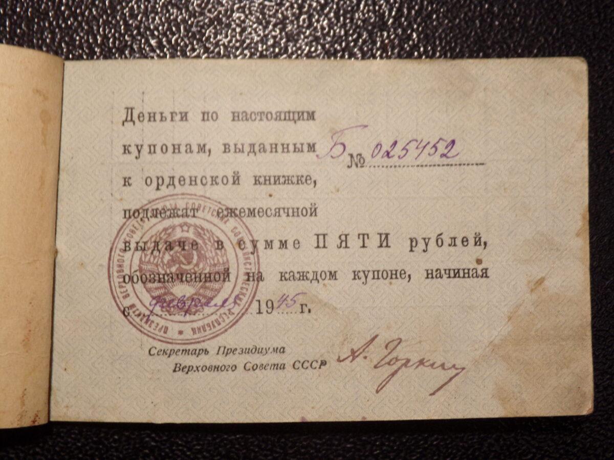 Купоны на денежные выдачи по орденской книжке. СССР. 1945 год.