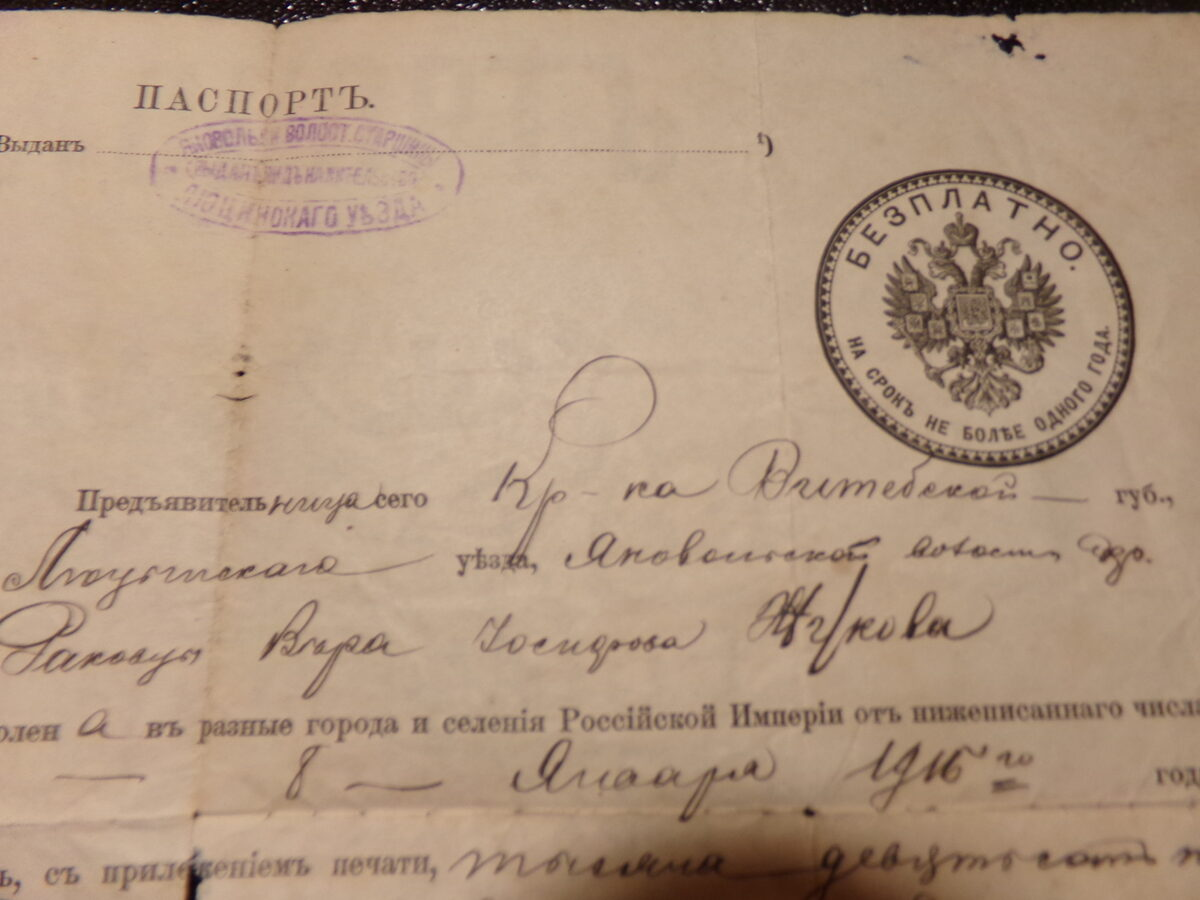 Паспорт Российской Империи. Начало 20 века.