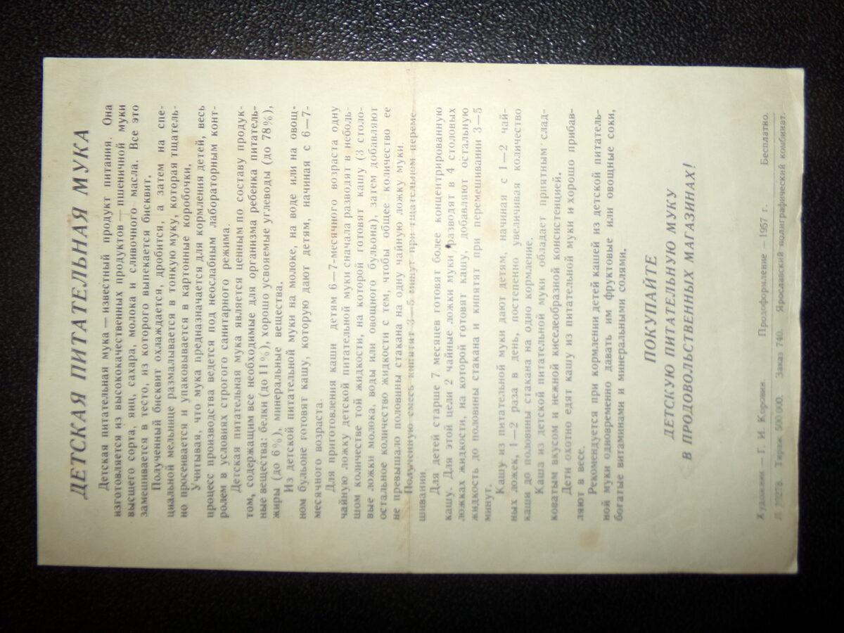 """Рекламный лист """" Детская мука"""". СССР. 1957 год."""