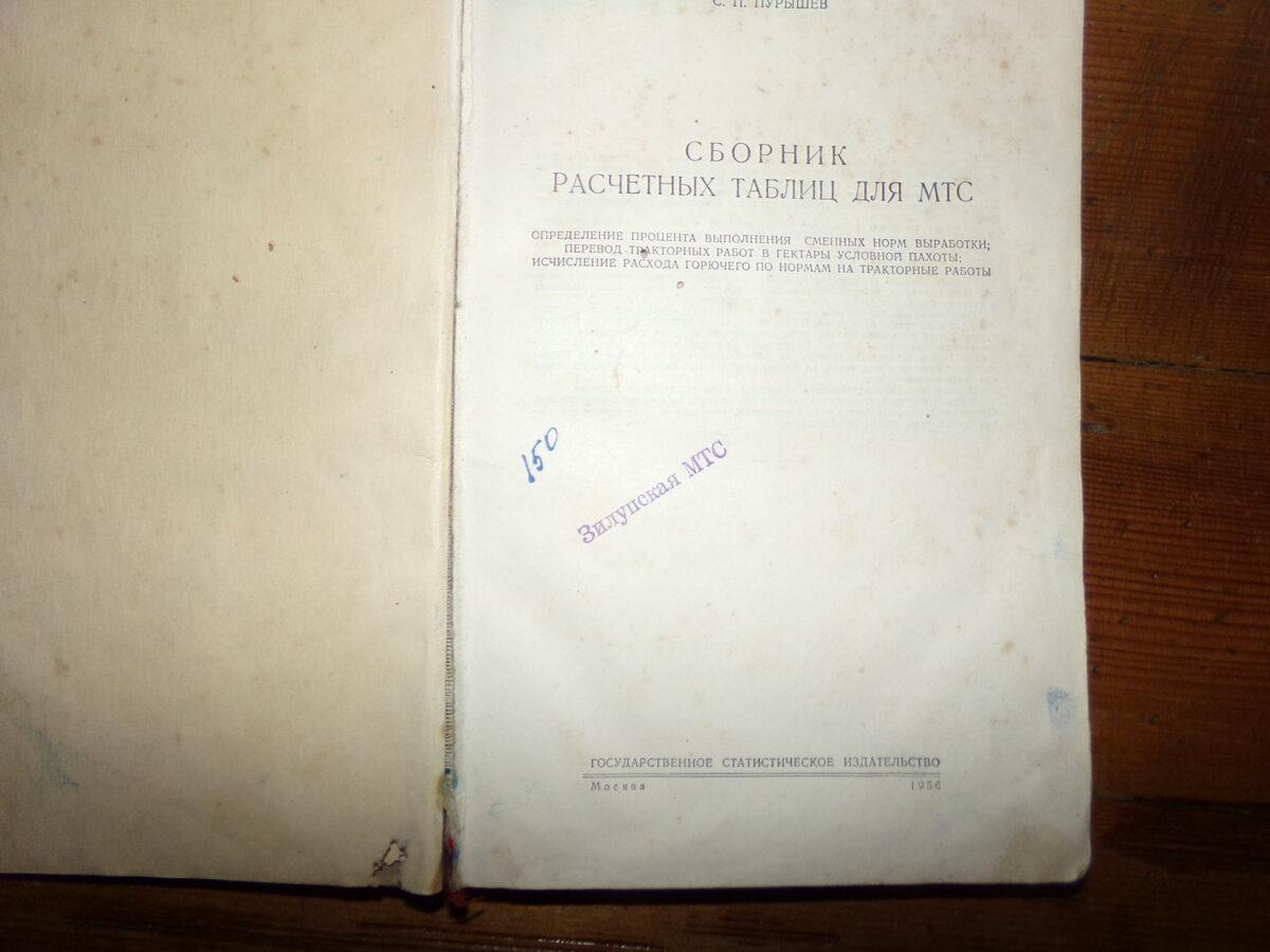 Сборник таблиц для МТС. СССР.
