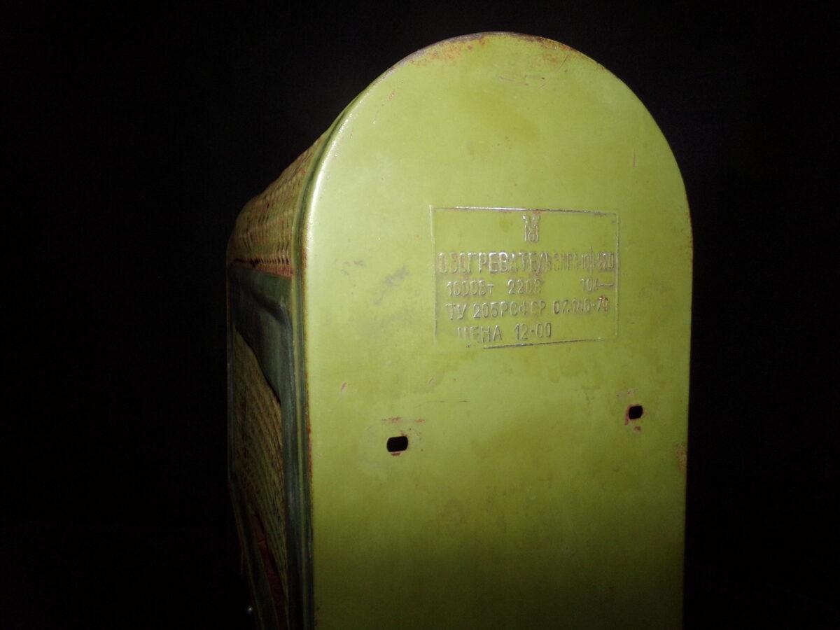 Elektriskais sildītājs. PSRS.