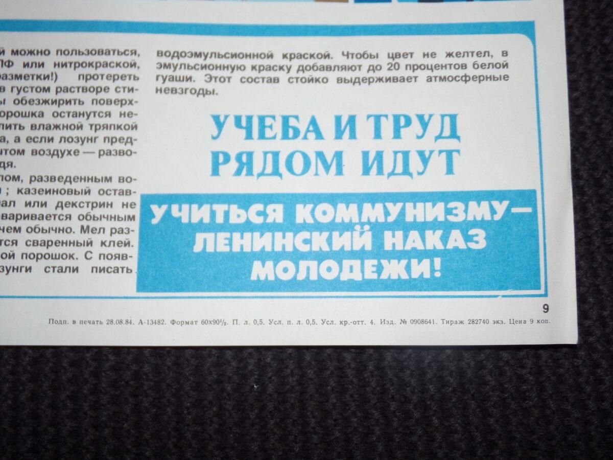 Плакат-День знаний с инструкцией для художника оформителя. СССР.