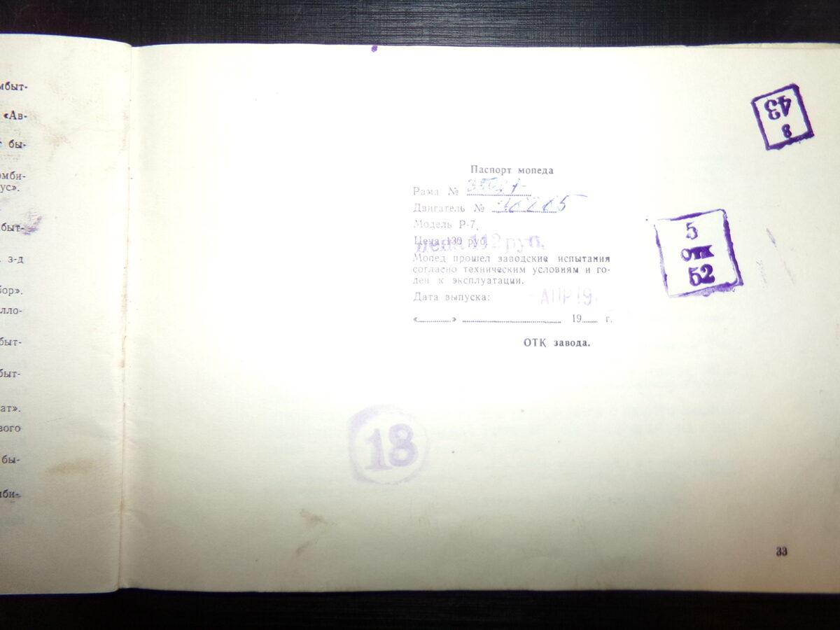 """Легкий мопед """"Рига-7"""". Краткая инструкция по уходу и эксплуатации. Рига. 1971 год."""