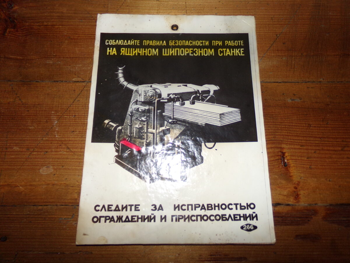 Три индустриальных плаката. СССР.