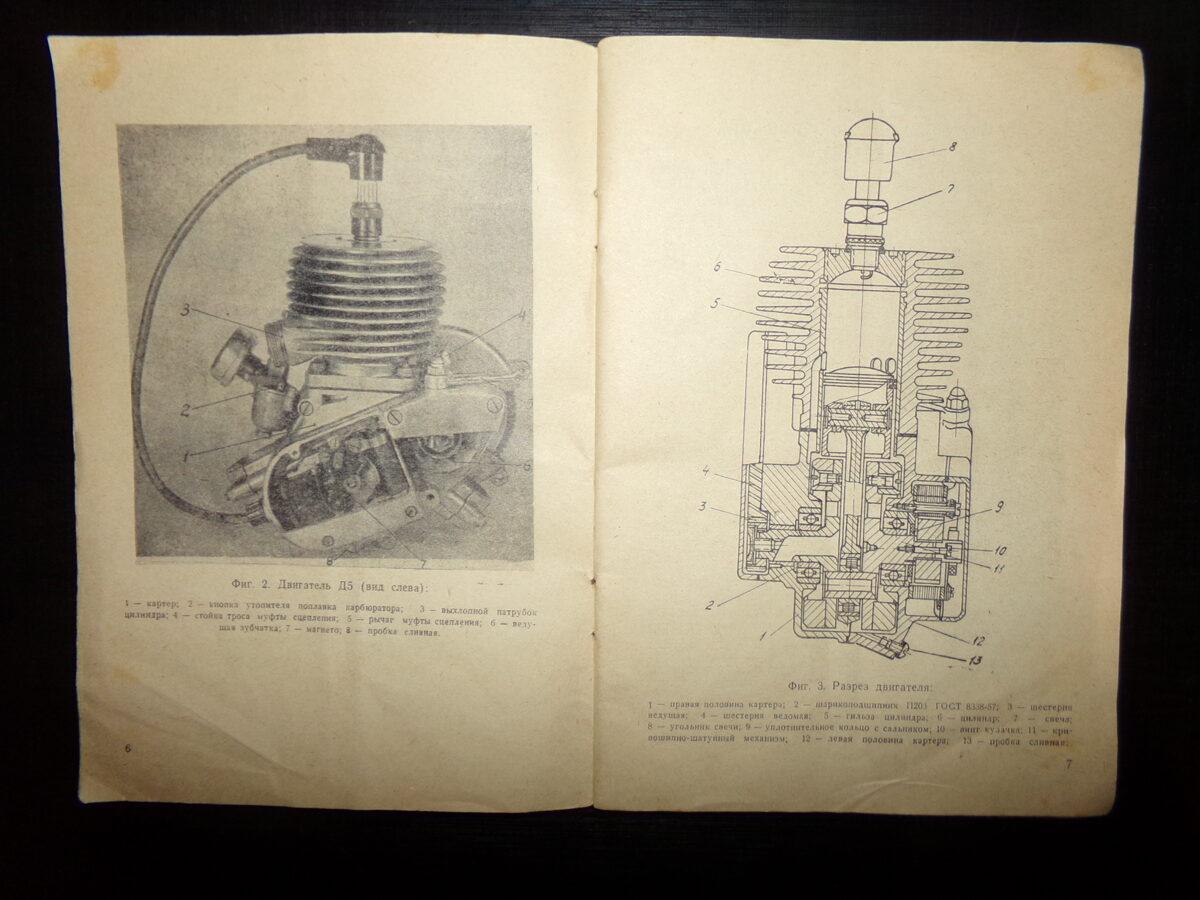 Велосипедный двигатель Д5. Техническое описание и инструкция по эксплуатации. СССР. 1969 год.