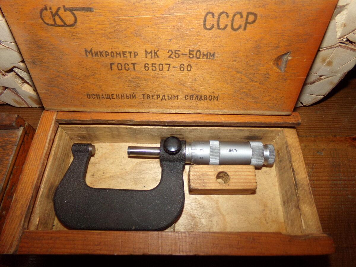 Три микрометра. СССР.
