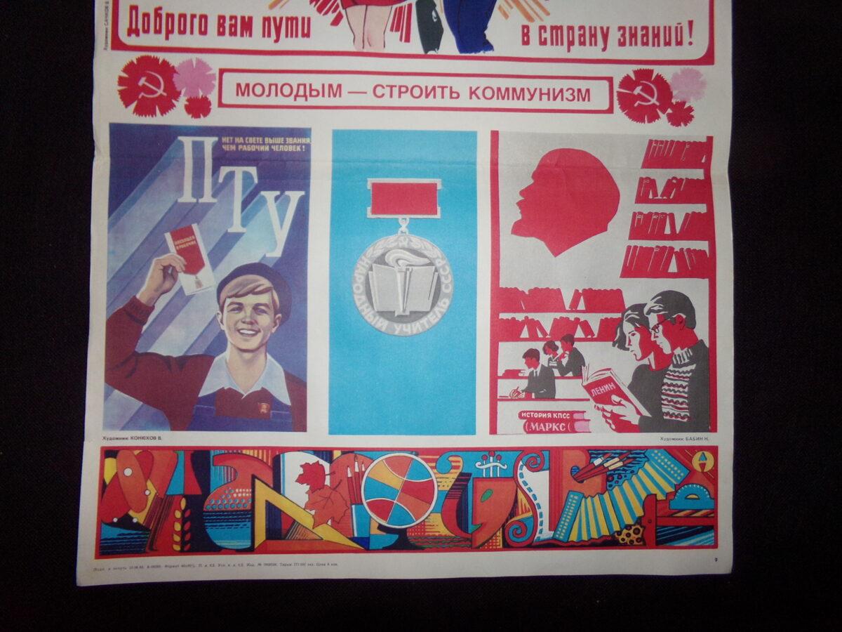 Молодым-строить коммунизм! СССР.