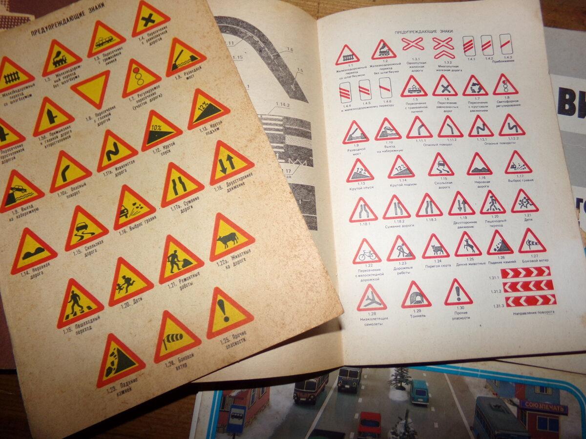 Ceļu satiksmes noteikumi. PSRS.