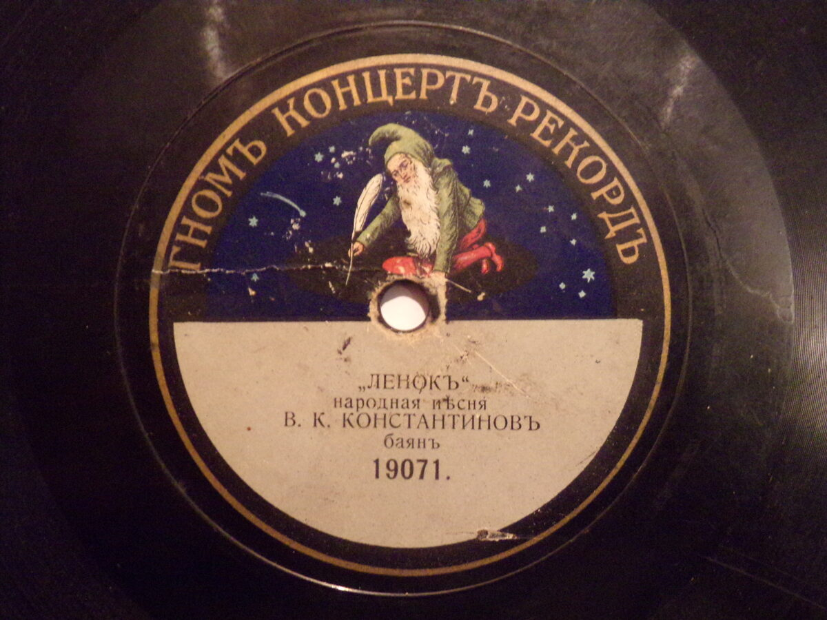 "№7. Фирма ""Гном концерт рекорд"". Ленок. Новгород. Начало 20 века."
