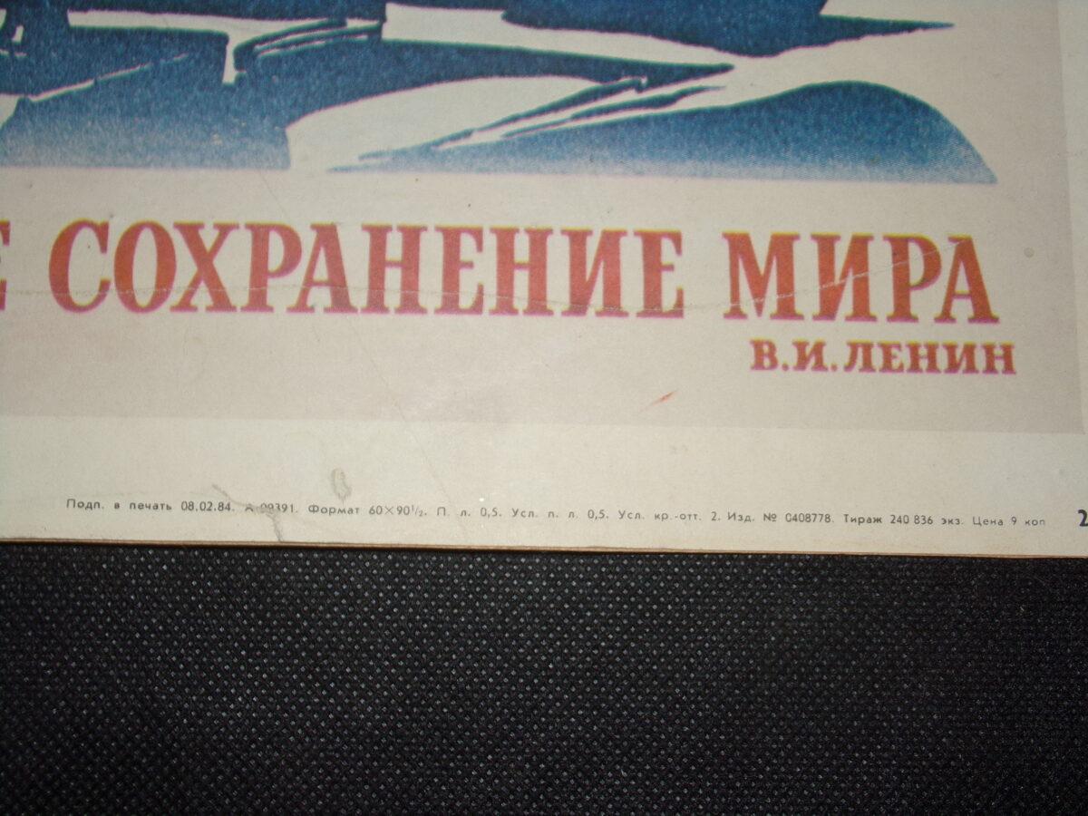 Ленин-декрет о мире. СССР.
