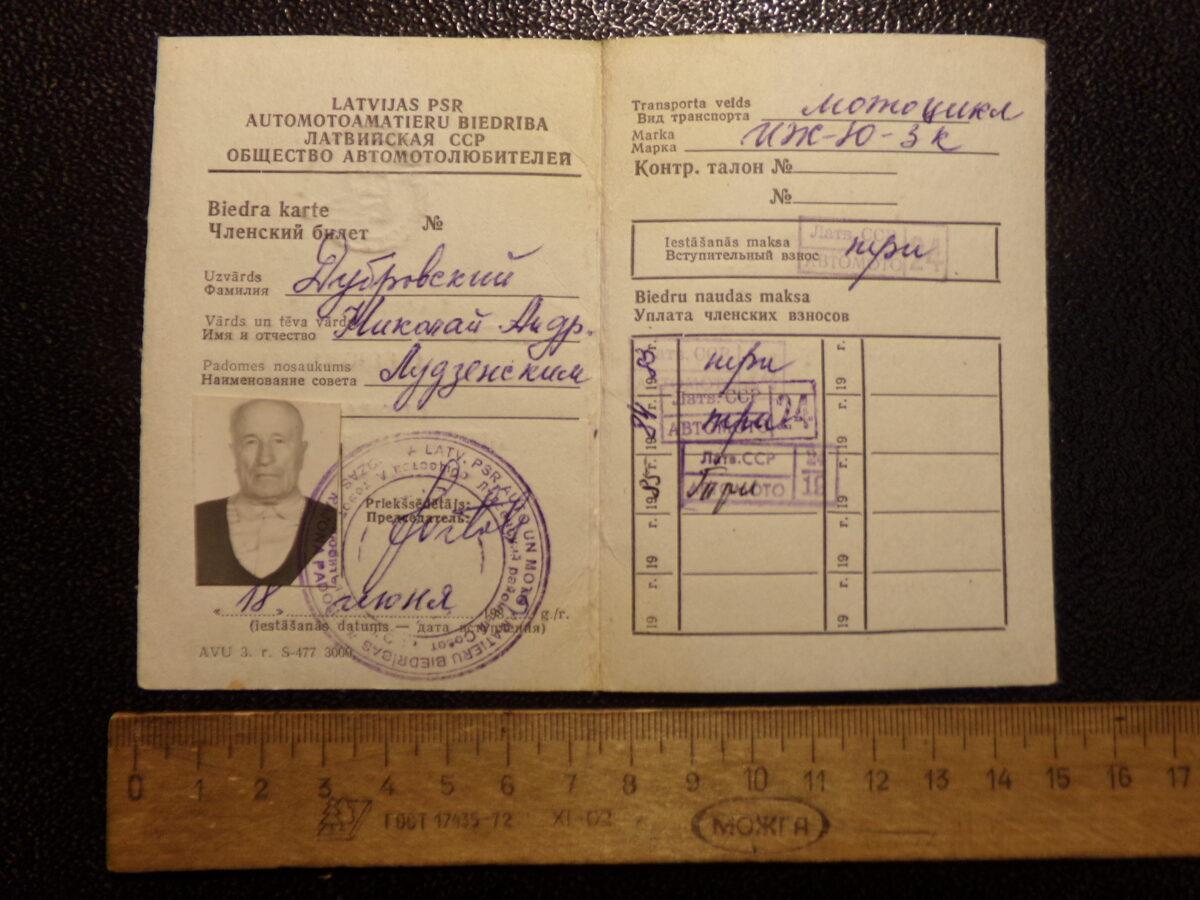 Удостоверение. Общество автомотолюбителей Латвийской ССР. Середина 20 века.
