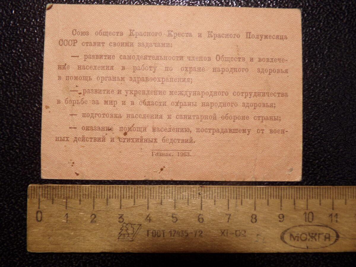 Членский взнос. Красный Крест. СССР. 1968 год.