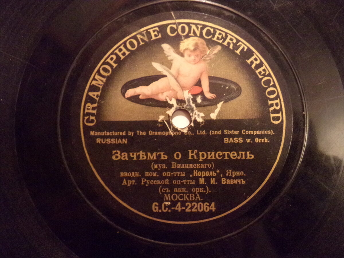 №11. Грамофон концерт рекорд. Россия. Начало 20 века. Мой дед был знатен и богат. Зачем о Кристель.