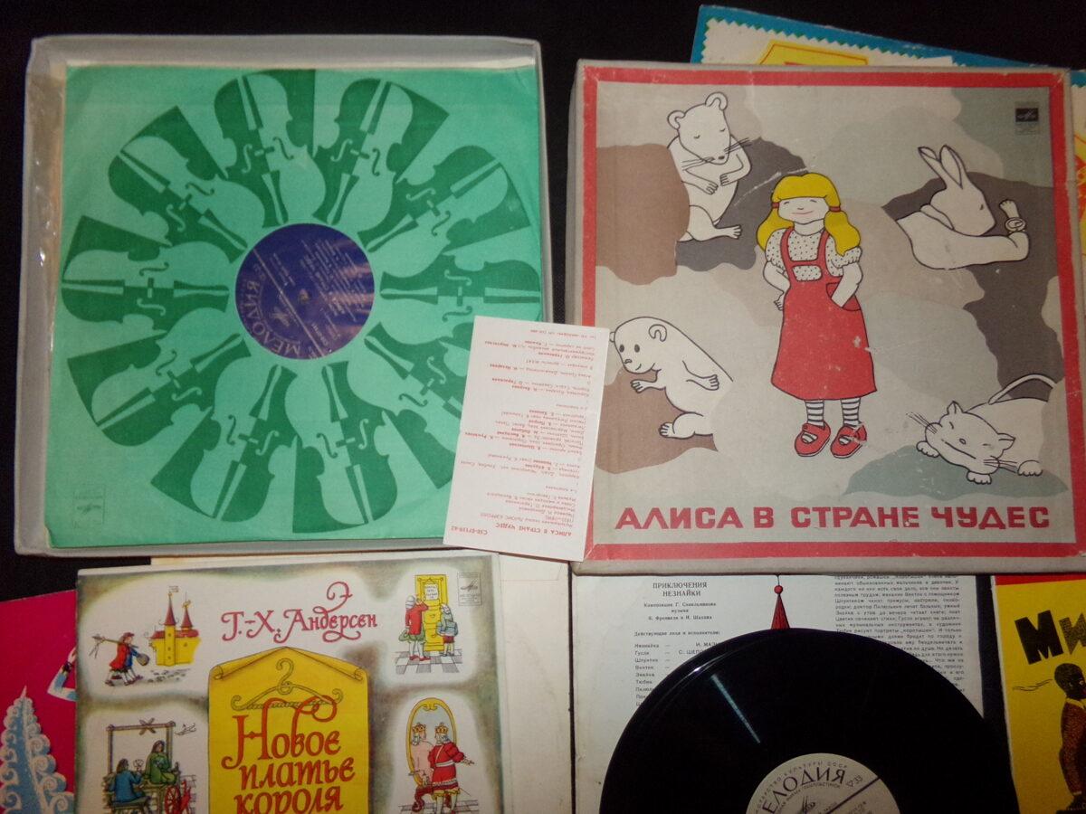 Bērnu skaņuplates. PSRS.