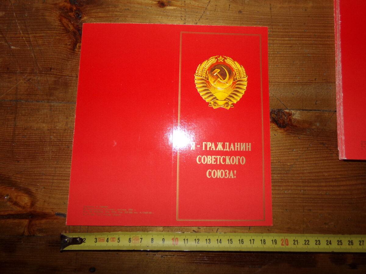 Я-гражданин Советского Союза!