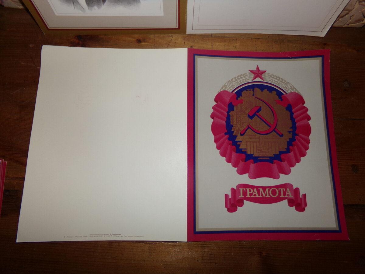Бланк-почетная грамота с портретом Ленина. СССР.