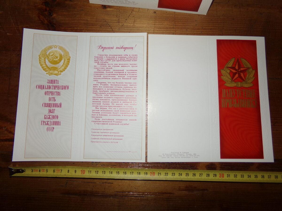 Не заполненный бланк-напутствие призывнику. СССР.