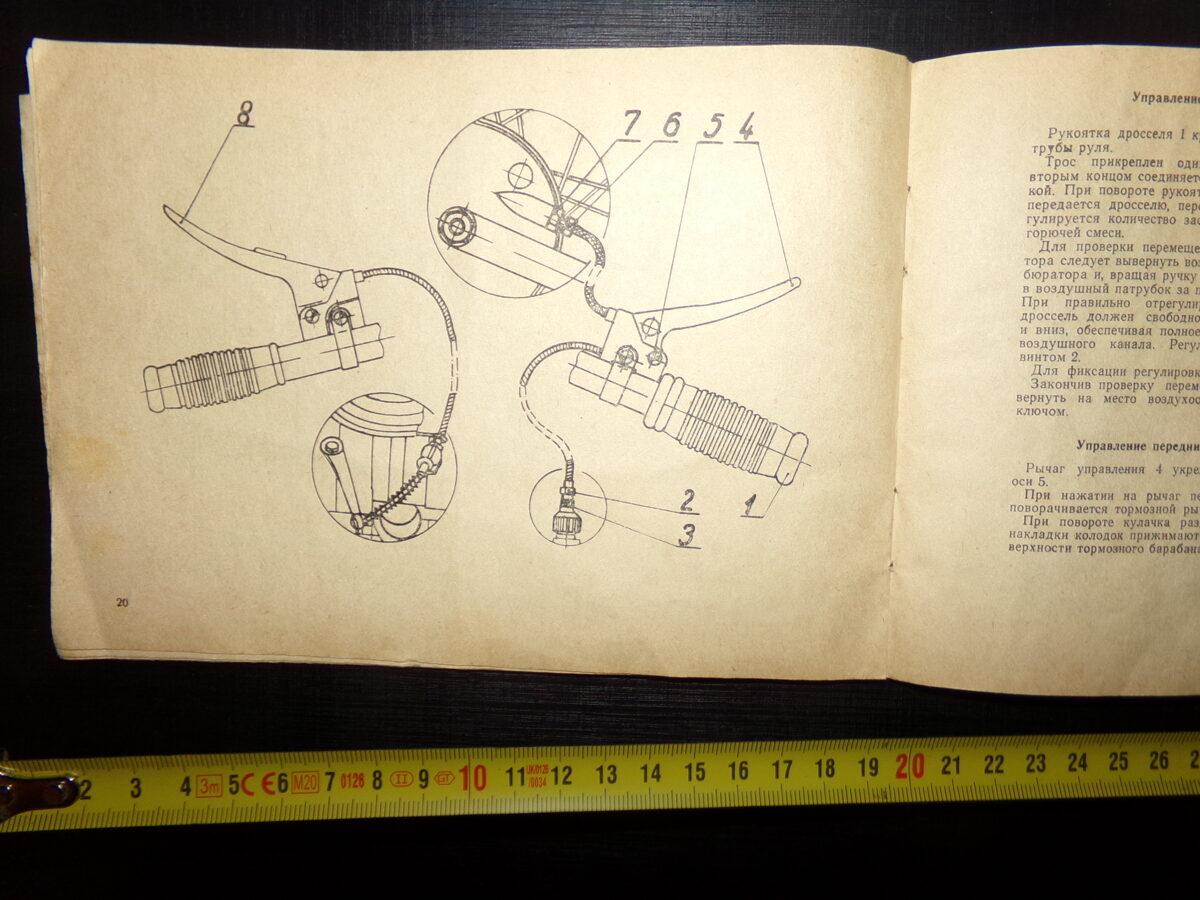"""Легкий мопед """"Рига 5"""". Краткая инструкция по уходу и эксплуатации. Рига. 1968 год."""