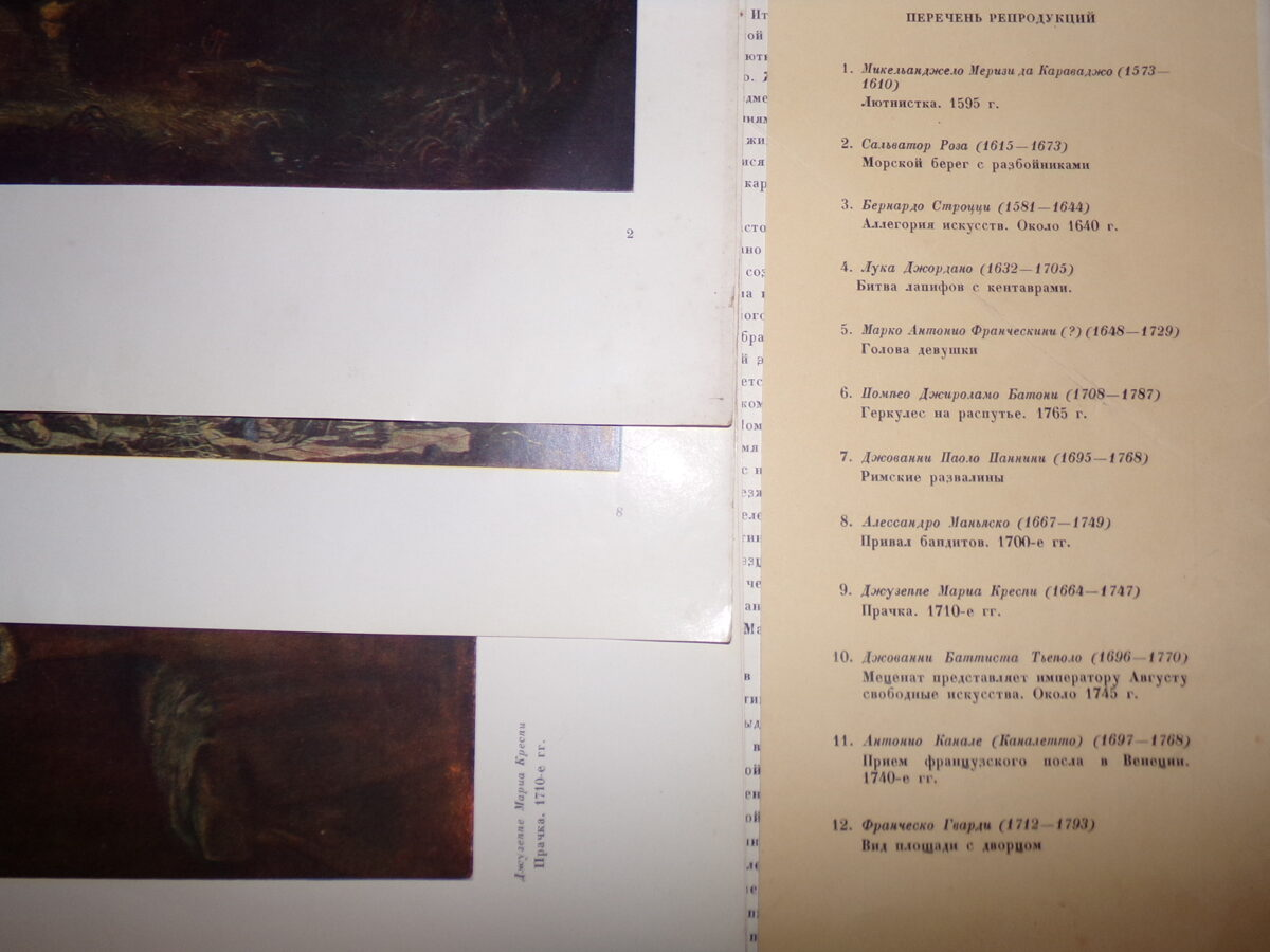Комплект настенных картин.