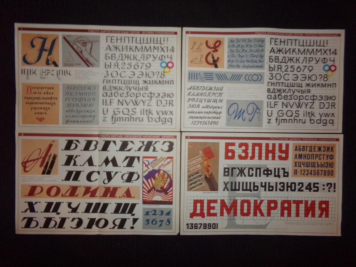 Комплект из 12 плакатов художественно-декоративного оформления. СССР. 1989 год.
