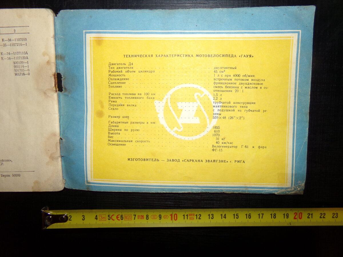 """Мотовелосипед """" Гауя"""". Краткая инструкция по уходу и эксплуатации. Рига. 1962 год."""