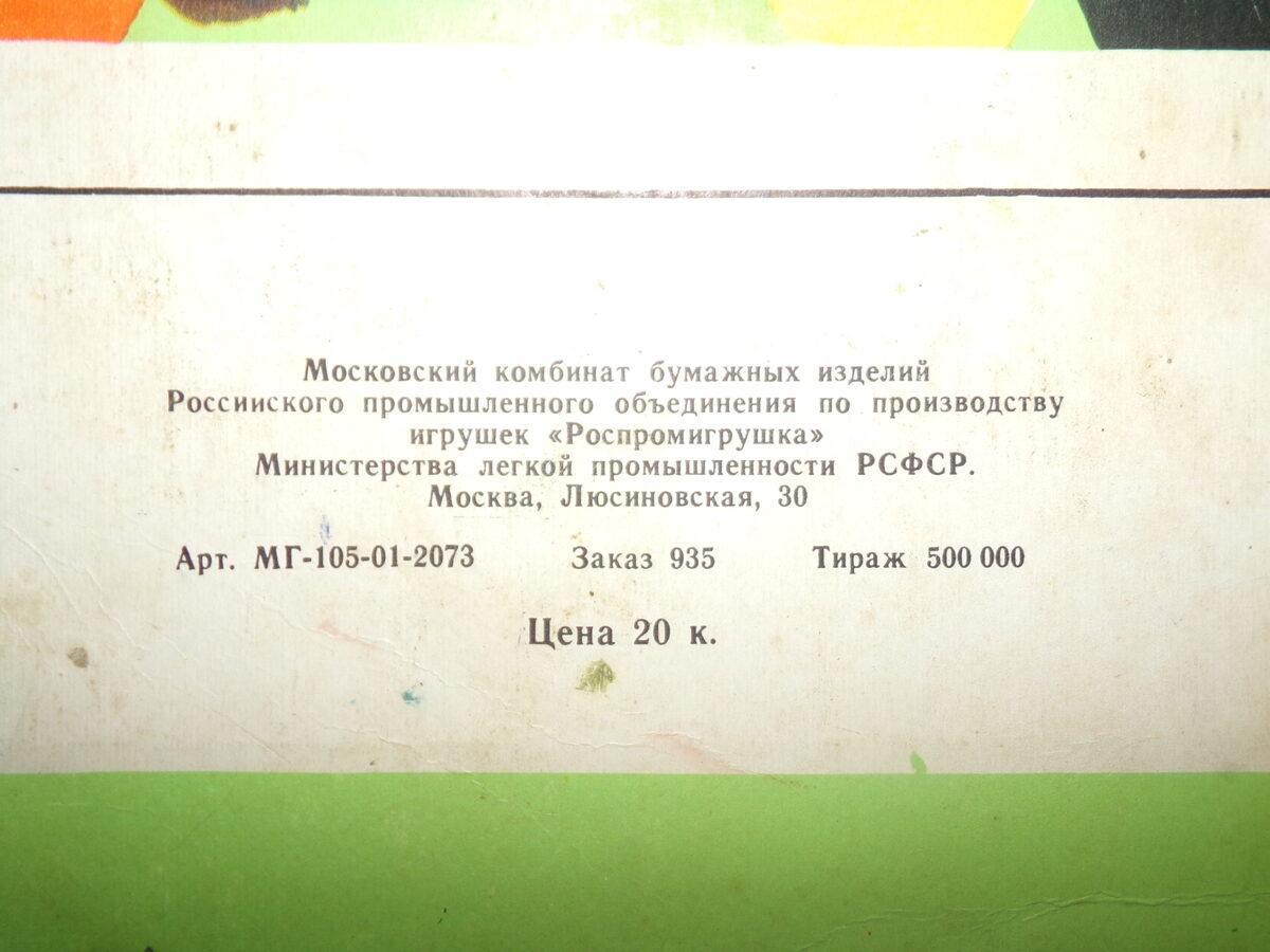 Касса букв и слогов. СССР. 1970-тые года.