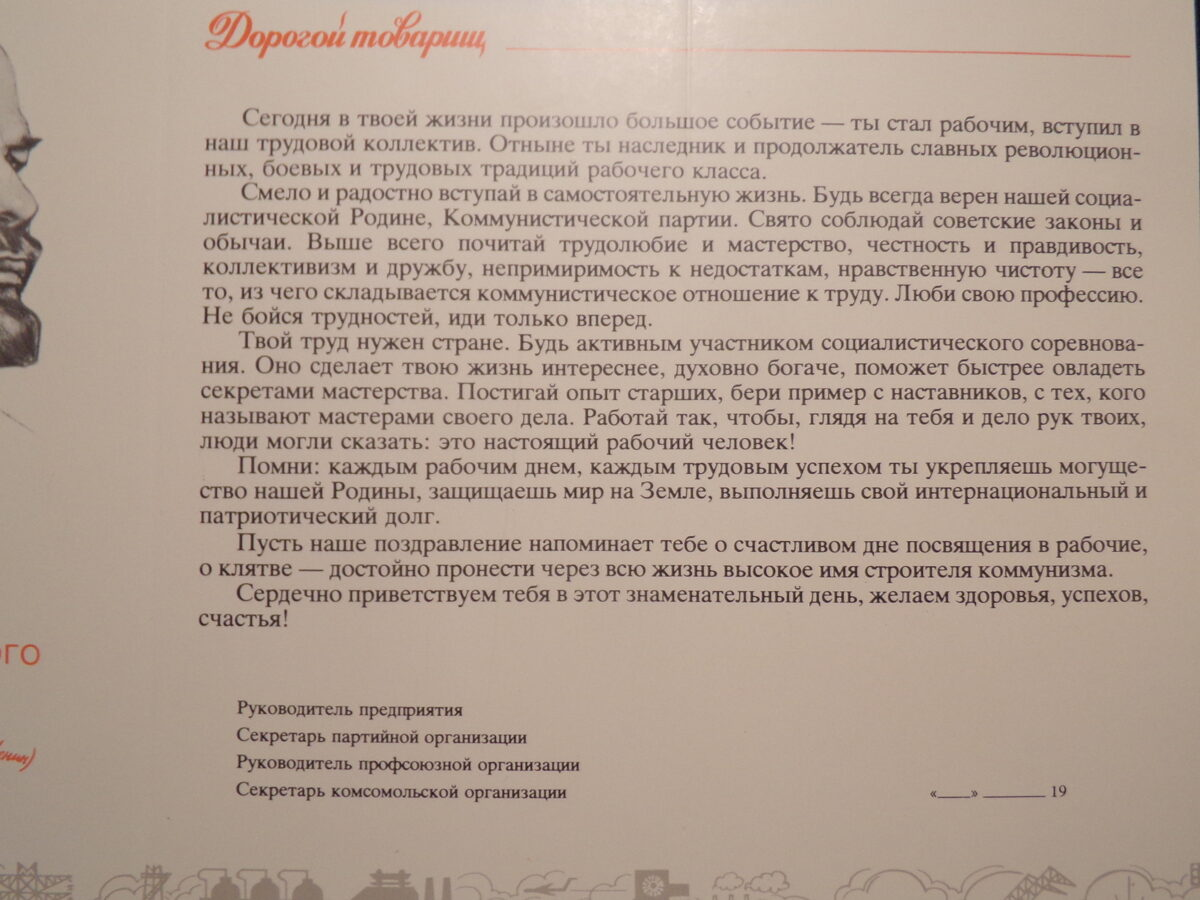бланк-посвящение в рабочие. СССР.