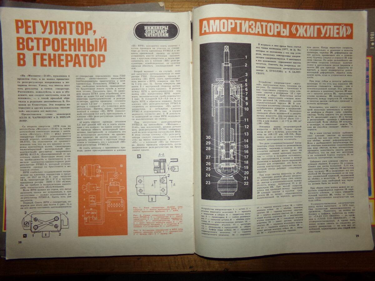 """Журналы """"За рулем"""". СССР."""